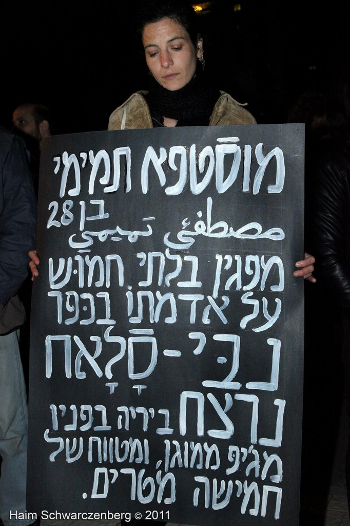 Demonstration against the killing of Mustafa Tamimi in front of the Hakirya in Tel Aviv Haqiria 10/12/2011 | IMG_7966
